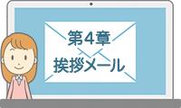 【添削編】挨拶メール