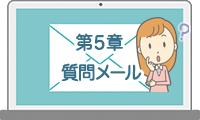 【添削編】質問メール