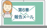 【添削編】報告メール
