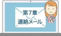 【添削編】連絡メール