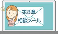 【添削編】相談メール