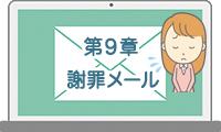 【添削編】謝罪メール