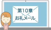 【添削編】お礼メール