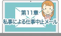 【添削編】私事による仕事中止メール