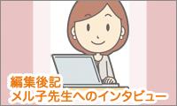 メル子先生へのインタビュー【前編】