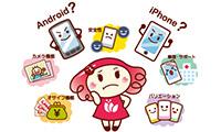【第3回】スマホを買うなら、やっぱりiPhone?それともAndroid?(後編)