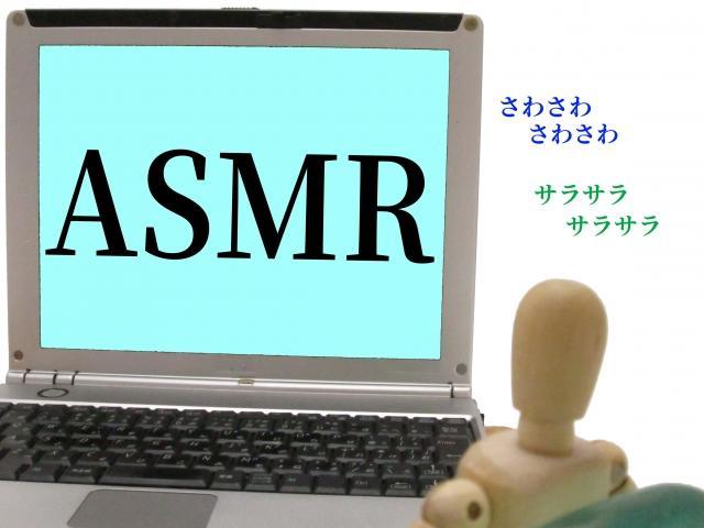 その音...心地よい?「ASMR」