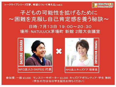 7/13(水)トークライブシリーズ「夢、希望について考える」vol.1開催!