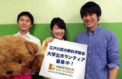 【7/31(日)8/7(日)江戸川区ボランティア説明会のご案内!】