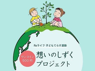 【7月14日開催】Reライフ子どもの貧困シンポジウム