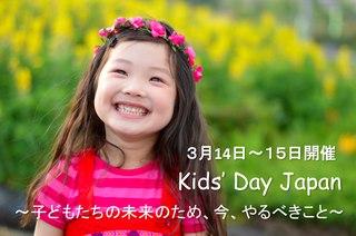 3月14日-15日Kids' Day Japan プログラムが決定しました!