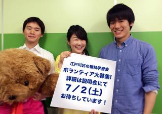 7/2(土)江戸川区ボランティア説明会のご案内!