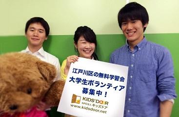 10/23(日)江戸川区ボランティア説明会のご案内!