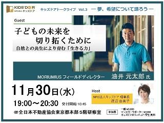 【11/30(水)トークライブvol.3開催決定!】