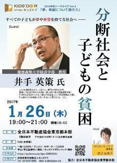 【申込受付開始!】1/26(木)トークライブvol.4「分断社会と子どもの貧困」