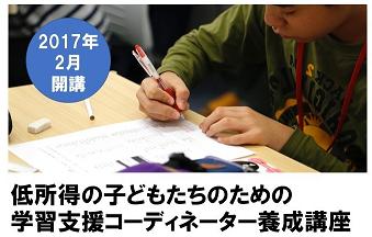 【1/28説明会】低所得の子どもたちのための学習支援コーディネーター養成講座