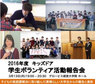 【3/13(月) 2016年度学生ボランティア活動報告会】開催決定!