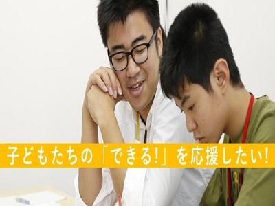 【3/26・4/2(日)】大学生集まれ!!東京都昭島市での学習支援ボランティアを大募集!!