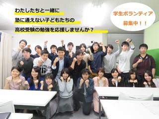 【4/30(日)13:30~説明会】高校受験をサポートする[タダゼミ]学生ボランティア募集!