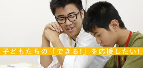 【5/28・6/11】大学生集まれ!!東京都昭島市での学習支援ボランティアを大募集