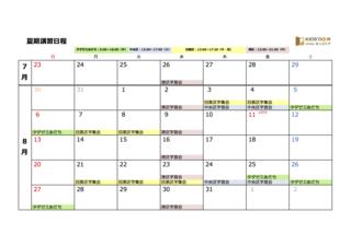 7/29(土)説明会【2017 夏の短期ボランティア大募集!】足立区・中央区・目黒区・港区