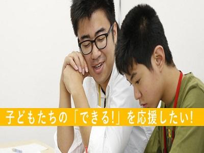 【7/9・7/23・8/13】大学生集まれ!!東京都昭島市での学習支援ボランティアを大募集