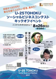 100万円を目指せ!U25ソーシャルビジネスコンテスト キックオフイベント8月26日仙台にて開催