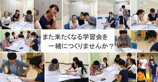 【江戸川区学習会】学習支援ボランティア説明会@八丁堀