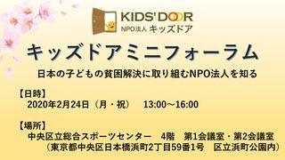 【延期】キッズドア・ミニフォーラムのご案内 ~日本の子どもの貧困解決に取り組むNPO法人を知る~