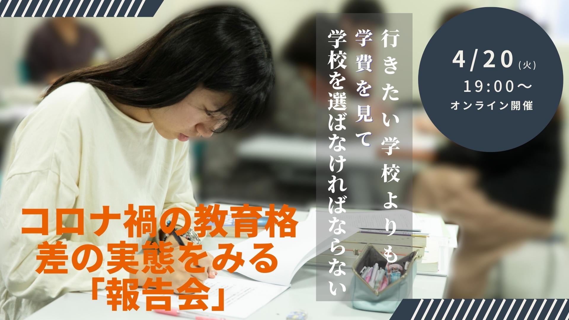 【コロナ禍の教育格差の実態】報告会