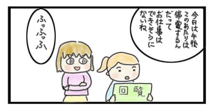 第28話ノマド