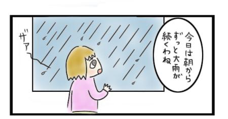 第40話大雨