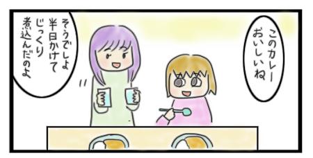 第50話カレー