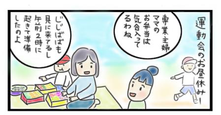 第53話お弁当