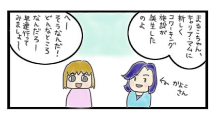 第77話コワーキングCoCoプレイス