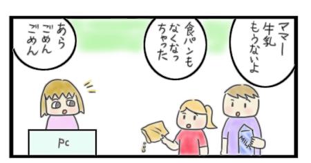 第85話メモ