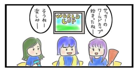 第88話ワールドカップ