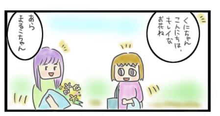 第91話お花