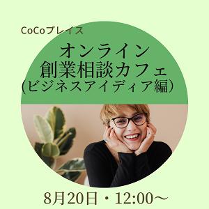 オンライン創業相談カフェ (ビジネスアイディア編)syou .png