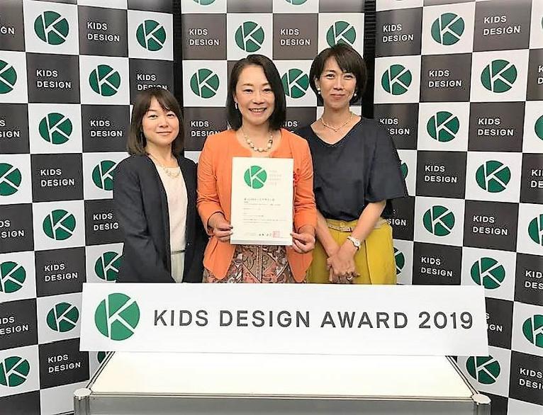 20190924_kidsdesign_ph.jpgのサムネイル画像
