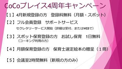 CoCoプレイス4周年キャンペーン.jpg