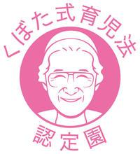 修正くぼた式育児法認定園ロゴ【正方形】 (1).jpg