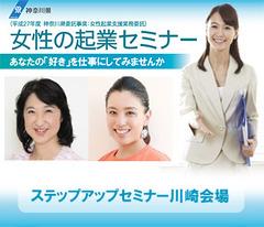 女性の起業セミナー【ステップアップセミナー全3回】川崎会場 ※終了しました