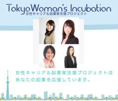 稼げる女性起業家を目指す!実践型女性起業セミナー ※終了しました