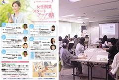 女性創業 スタートアップ塾(5日間)