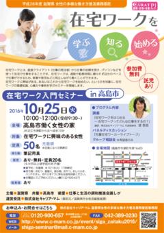 10月25日(火)開催 滋賀県 在宅ワーク入門セミナー(高島市)