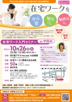 10月26日(水)開催 滋賀県 在宅ワーク入門セミナー(甲賀市)
