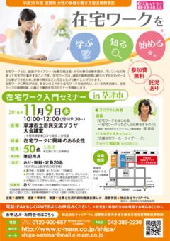 11月9日(水) 開催 滋賀県 在宅ワーク入門セミナー(草津市)