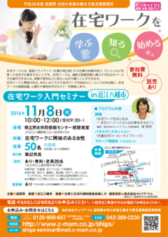 11月8日(火) 開催 滋賀県 在宅ワーク入門セミナー(近江八幡市)