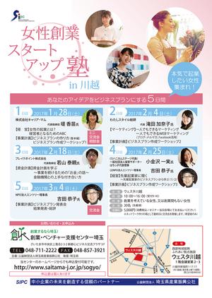 女性創業スタートアップ塾 in 川越(5日間)